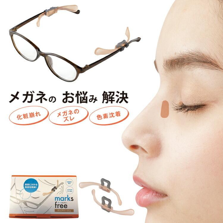 メガネ ずり落ち落ち防止[marks free (マークスフリー)] メガネの鼻緒で色素沈着防止、メガネのズレ、化粧崩れ防止アイテムです。メガネのズレ防止 眼鏡ストッパー メガネずり落ち対策 メガネストッパー サングラス 子供の眼鏡のズレ防止 滑り止め 化粧崩れ防止 日本製