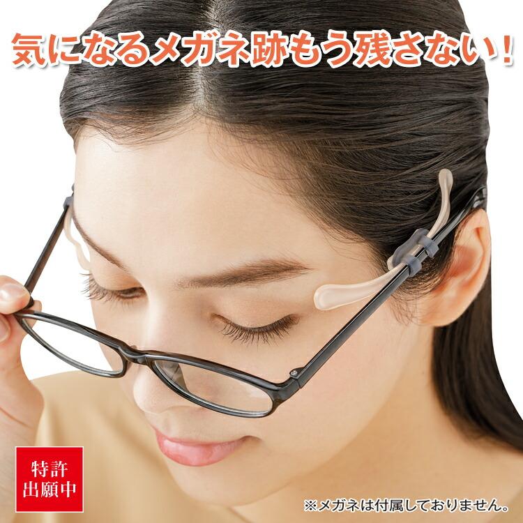 めがね鼻あて不要 鼻パットあと対策 ずれ落ち防止 まつ毛が当たる方必見 鼻盛 メガネ加工 眼鏡小物 めがねカスタマイズ メガネ ずり落ち落ち防止
