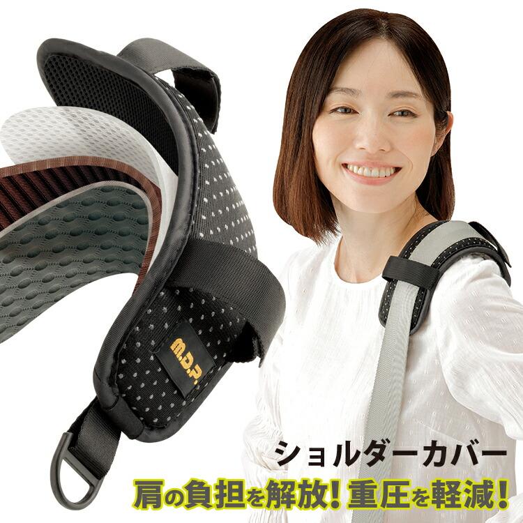 肩カバー[4層構造ショルダークッション]肩への負担を軽減するショルダーカバーレディース肩ひもカバー水筒メッシュカバー肩紐カバーキッズメンズシンプルバッグハンドルカバーハンドルカバーストラップマジックテープブラック持ち手鞄
