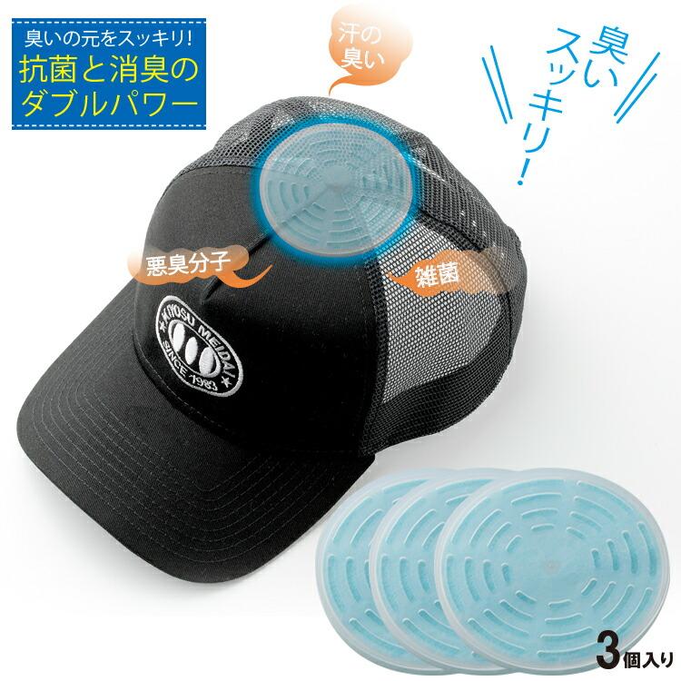消臭剤[帽子の消臭一番 3個入]帽子のための消臭 抗菌アイテム。帽子の中に貼るだけで、こもりがちな嫌な臭いを吸収します。<br>帽子グッズ 抗菌 消臭 帽子 キャップ ハット ヘルメット 置き 貼る 汗 におい 汗取り 衛生対策 帽子 ウィッグ ぼうし ニオイ レディース メンズ