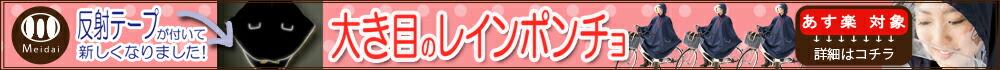 【メイダイ楽天市場店】レインコート