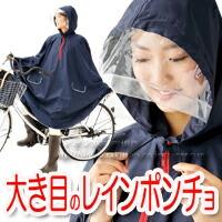 【自転車ポンチョ】[雨用ロング レインポンチョ]