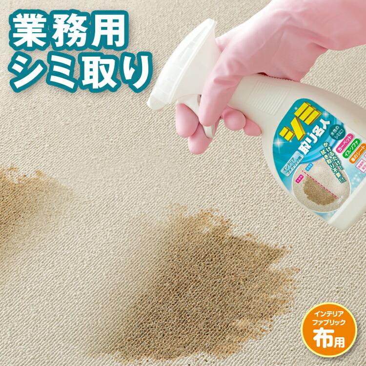 業務用シミ取り[シミ取り名人(インテリアファブリック用)]業務用シミ取り掃除スプレーです。カーペット、布製品の頑固なシミ、簡単しみ取り剤300mlスプレーボトル。中性シミ取り絨毯のシミカーペットのシミファブリック用掃除