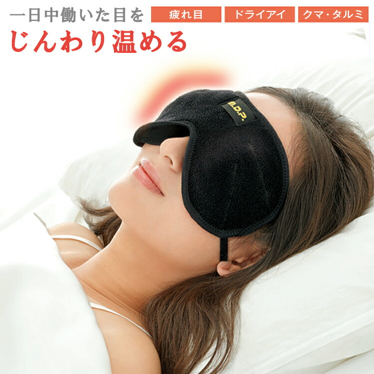 アイマスク[3D 目もと温快アイマスク]<br>勝野式 ホットアイマスク 疲れ目 安眠マク 血行不良 目元 マスク 就寝 アイ マスク【2点までネコポスOK】<br>