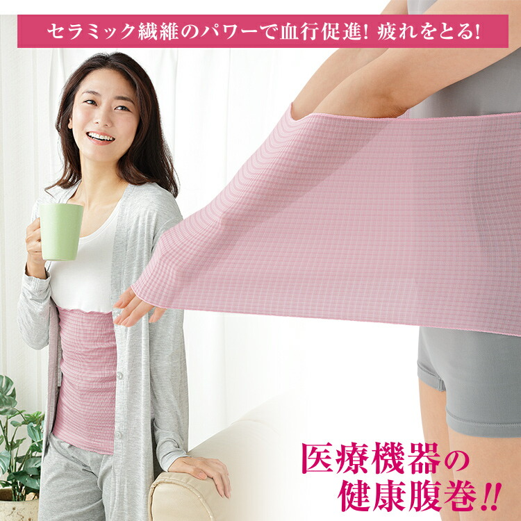 肌に優しい薄手の国産 温活 腹巻き! ズレにくい、一年中使える、お腹と腰の冷え対策・冷房対策に最適♪あったか腹巻。胸の下からお尻の上まですっぽり覆うサイズです!直接肌に触れるモノだから、品質にはこだわりたい。そんなお客様に使ってほしい