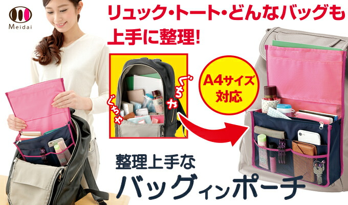 バックインバック[整理上手なバッグインポーチ]便利で使えるバッグインバッグ♪
