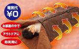 暖暖あったか3WAYシュラフ