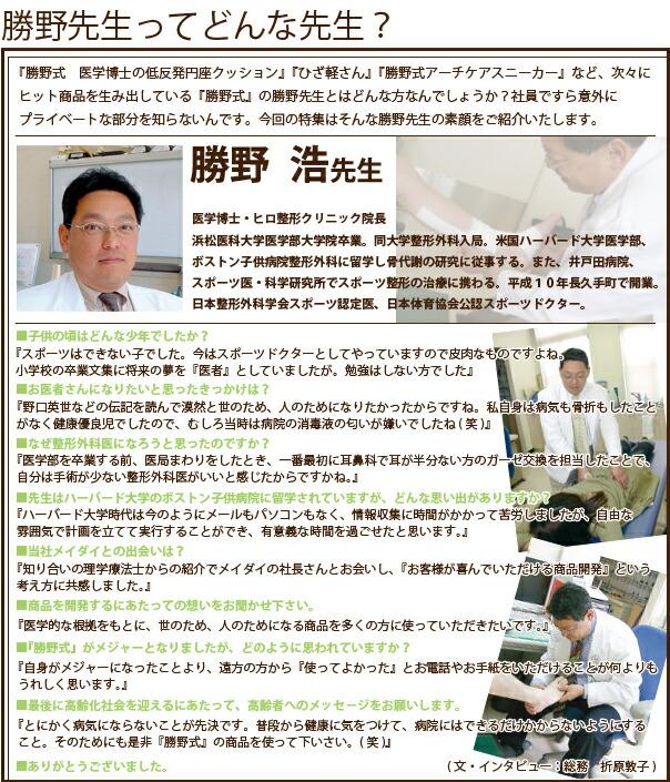 メイダイ楽天市場店『勝野式の特集』