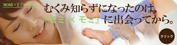 【もみもみ】[MOMI×2[モミモミ]2枚組]寝てる間⇒脚むくみスッキリ解消!【ふくらはぎサポーター】【着圧】【むくみ解消サポーター】【フットマッサージ】【足むくみ】