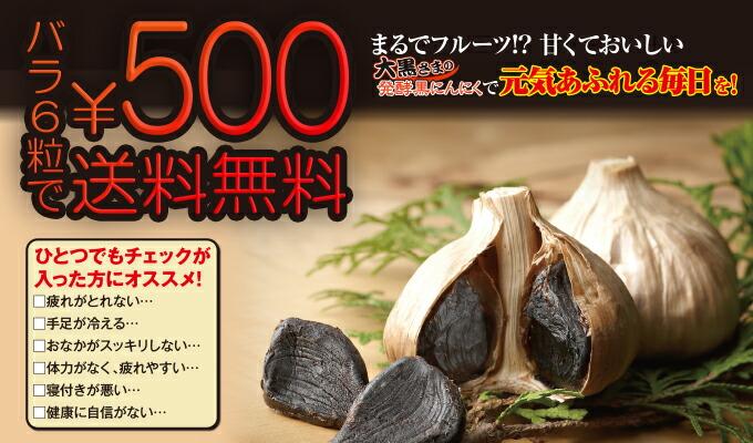 【黒ニンニク】黒にんにく お試し送料無料の[大黒さまの発酵黒にんにく お試しバラ6粒セット]有機栽培(オーガニック)、無農薬栽培の発酵・大蒜の国産黒ニンニクです。[メール便対応のみ]