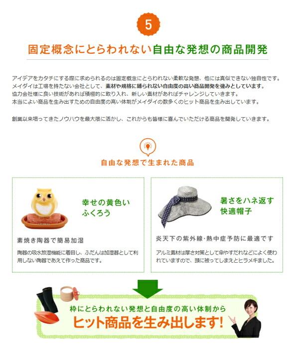 健康 美容 ダイエット 日用品 アイデア商品専門店! メイダイ楽天市場店/株式会社メイダイ