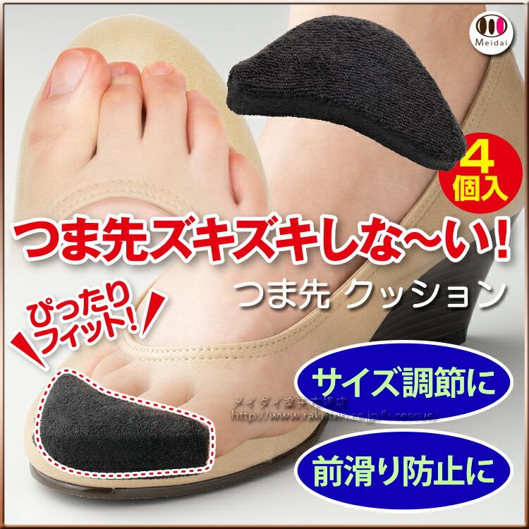 【つま先クッション】[つま先ズキズキしな〜い!クッション]は、つま先の保護に!サイズ調整につま先インソールクッション。どんな靴も快適フィッティングピローインソール