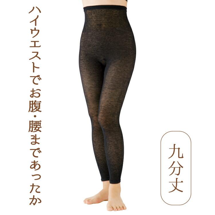 暖かい発熱繊維スパッツ♪超薄で旅行の下着としてコンパクト♪