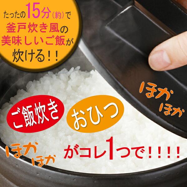 【お釜】[おひつにもなる美味しく炊ける釜戸炊飯器]美味しいご飯が15分で炊ける!【ご飯鍋】【おかま】【ガス釜】【お櫃】【かまど】【陶器釜】【かまど名人】【耐熱器】