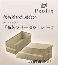 【天馬】布製フリーボックス