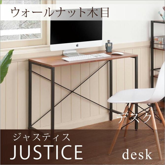 【永井興産】JUSTICE(ジャスティス)デスク