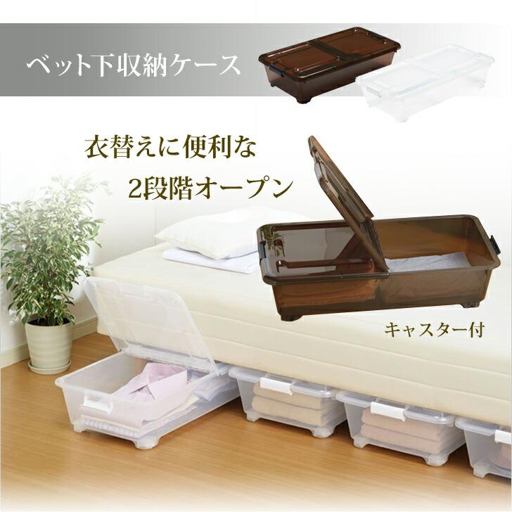 ベッド下ボックス