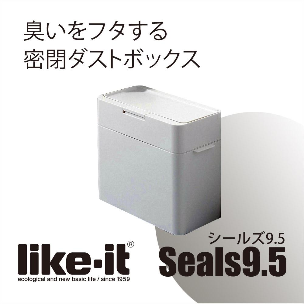 吉川国工業所 like-it ゴミ箱シールズ9.5 密閉ダストボックス
