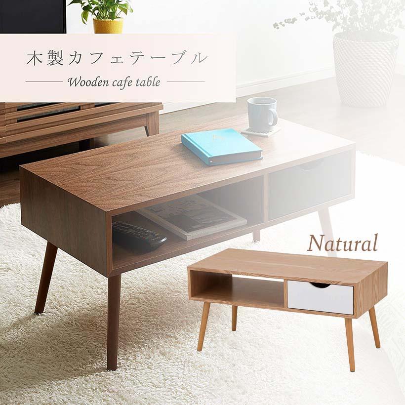 木製カフェテーブル ナチュラル