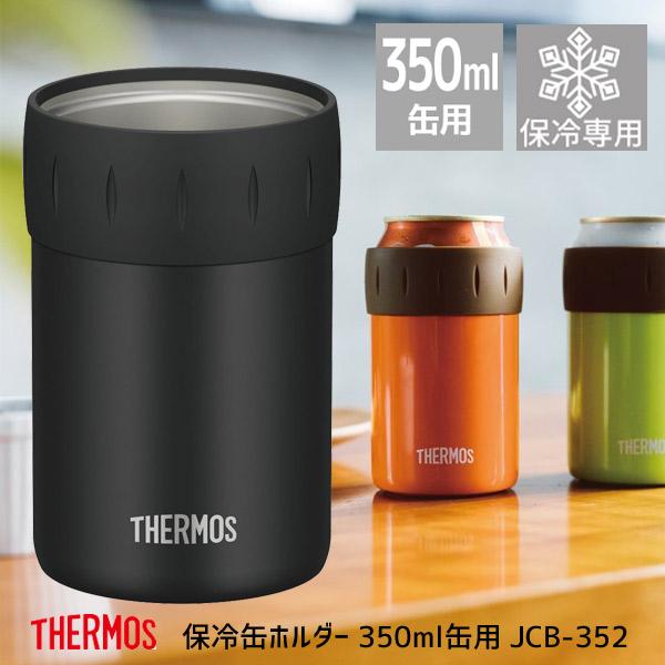 保冷缶ホルダー 350ml ブラック