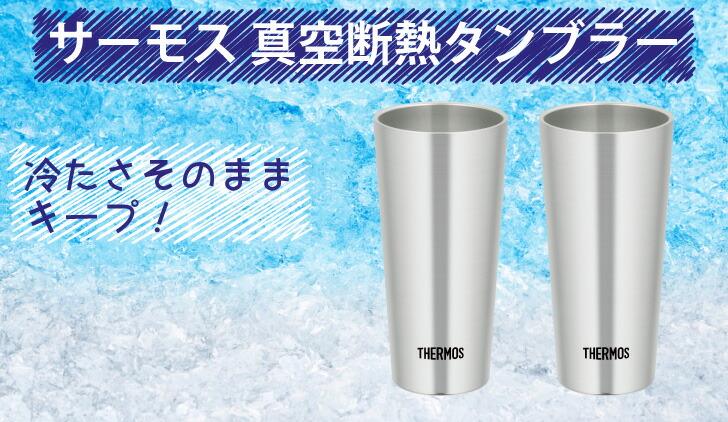 サーモス真空断熱タンブラー JDE-420-C