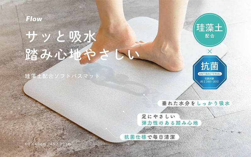 シービージャパン 珪藻土配合ソフトバスマット