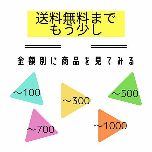金額別 150円 300円 500円 700円 1000円