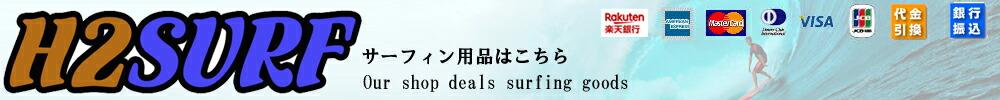 H2SURF看板