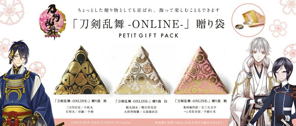 刀剣乱舞-ONLINE- 贈り袋