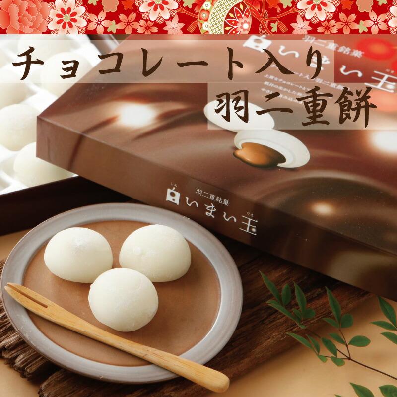 チョコレート入り羽二重餅