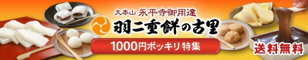 1000円ぽっきり