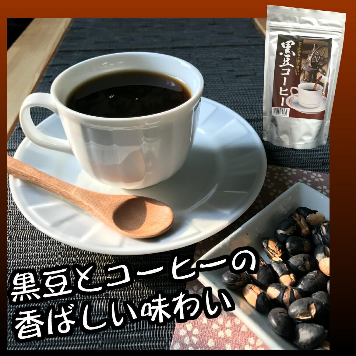 黒豆コーヒー第一画像