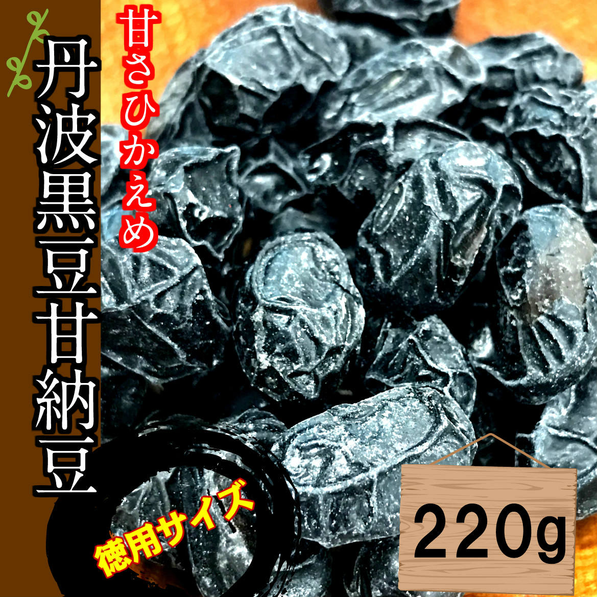 丹波黒豆甘納豆260g