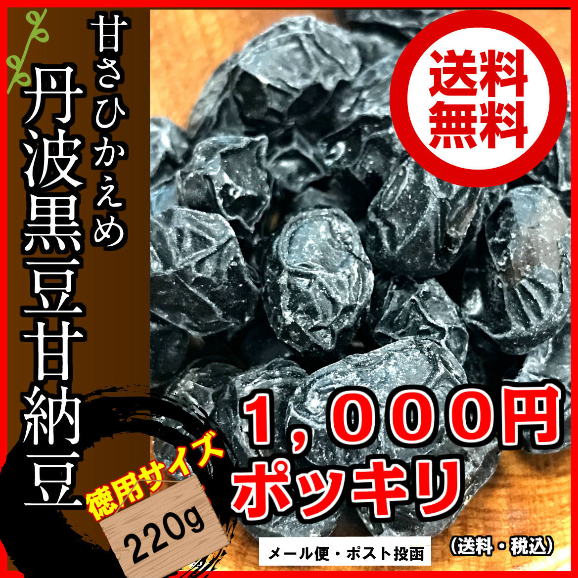 黒豆甘納豆1000円ぽっきり