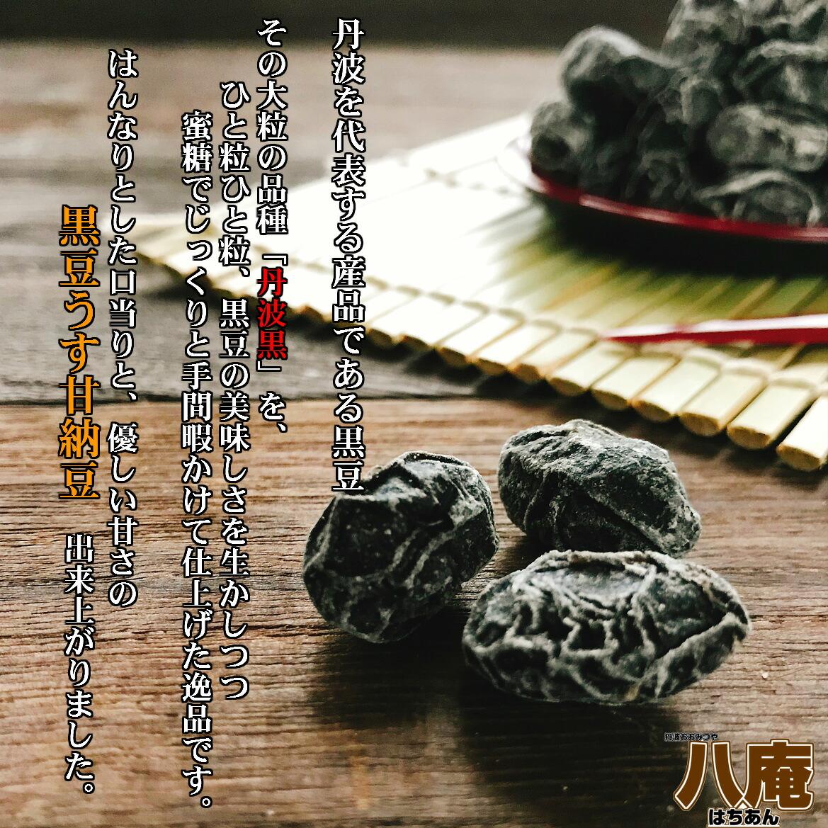 黒豆甘納豆2