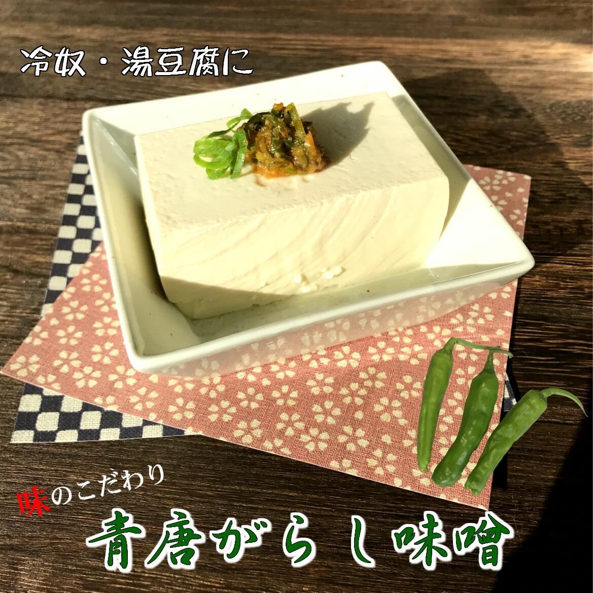青唐辛子味噌豆腐