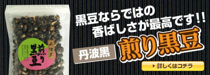 丹波黒 煎り黒豆(160g)