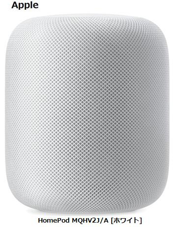 Apple、HomePod