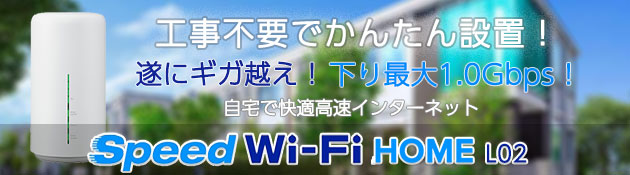 工事不要でかんたん設置!Speed Wi-Fi NEXT L01