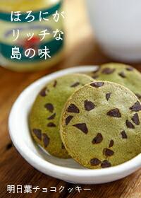 レフトナビバナー・ジャージーバター明日葉チョコクッキー