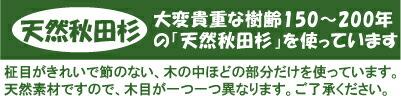 天然秋田杉