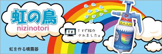 虹の鳥へのリンク画像