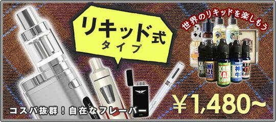 リキッド補充式タイプの電子タバコ ¥1,480〜 長期的なコストが抜群に安く、市販の様々なリキッドが使用できるのでフレーバー自在