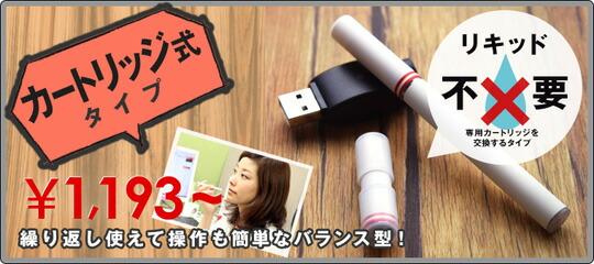カートリッジ交換式タイプ ¥1,193〜 繰り返し使えて操作も簡単なバランス型!リキッド補充の動作がない分手軽に使える