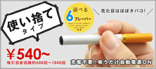 使い捨てタイプの電子タバコ ¥399〜 見た目はほぼタバコ! 充電不要、吸うだけで自動的に電源が入るタイプ