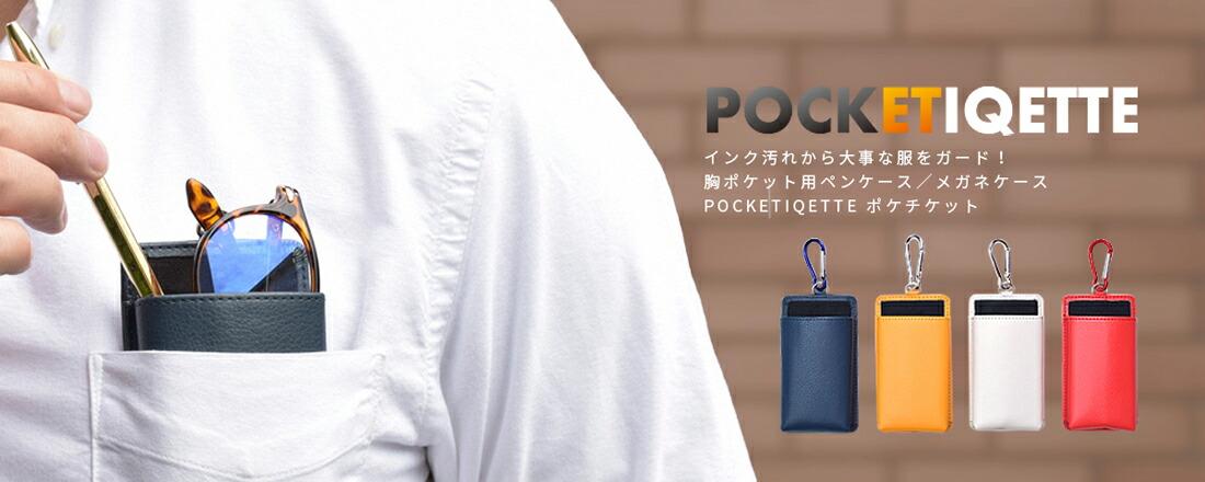 ポケットをボールペン汚れから守る!POCKETIQETTE ポケチケット