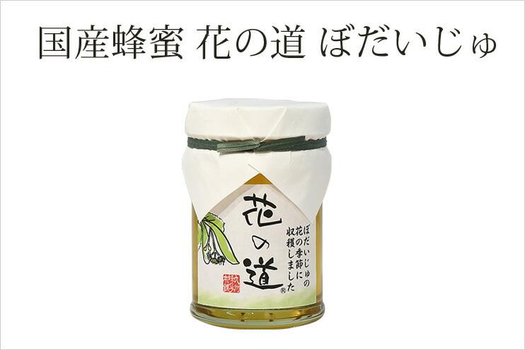 国産蜂蜜 花の道 ぼだいじゅ