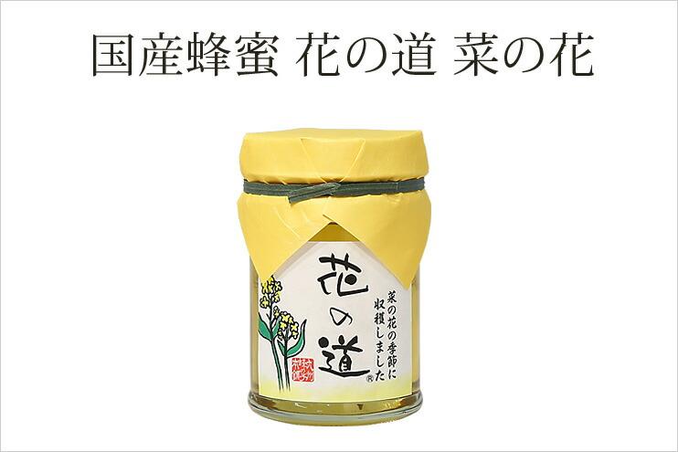 国産蜂蜜 花の道 菜の花