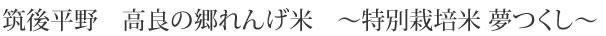 筑後平野 高良の郷れんげ米 〜特別栽培米 夢つくし〜
