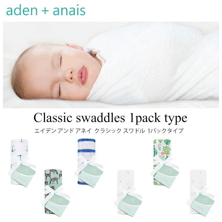 エイデンアンドアネイ aden+anais おくるみ